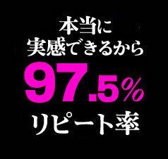 リピート率は 97.5%