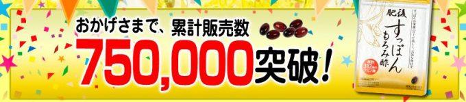 累計販売数 750,000突破